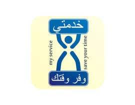 #31 para Arabic and English App modern logo de alexeyzp