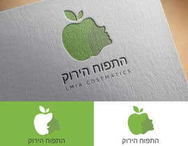 #8 for design a logo - green apple by vikaspinenco