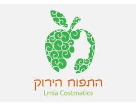 #24 for design a logo - green apple by kumar896