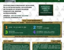#3 for QueensEnglish英语教育机构宣传单页 by lx304851609