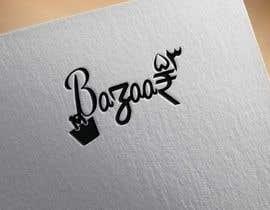 nº 16 pour Design a Logo for an ECommerce Website. par tuhinpbn