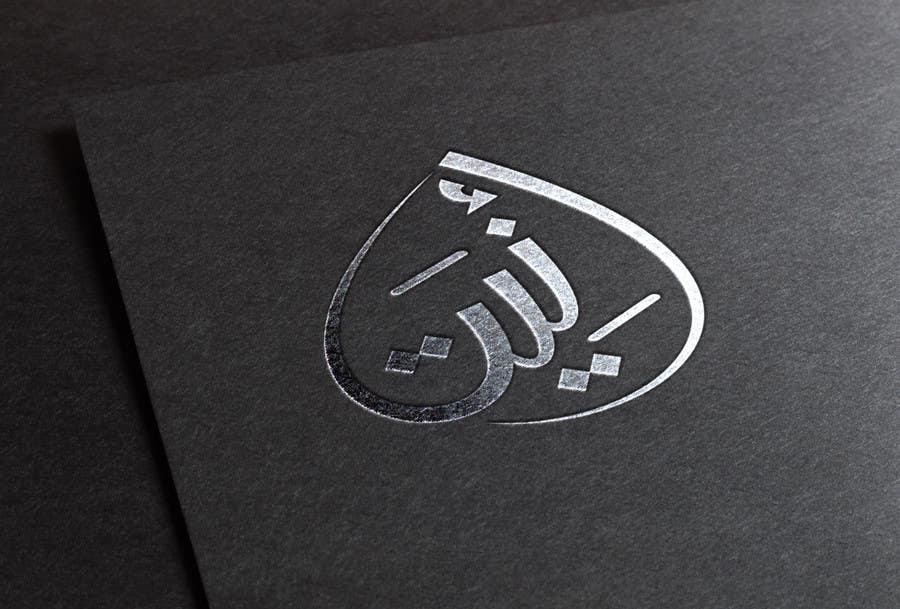 Proposition n°29 du concours Design an Arabic Logo