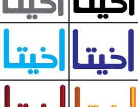 #6 for Design an Arabic Logo by ReazunNobi