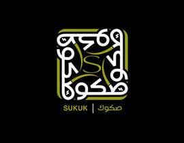 Nro 104 kilpailuun Design an Arabic Logo for SUKUK käyttäjältä Watfa3D