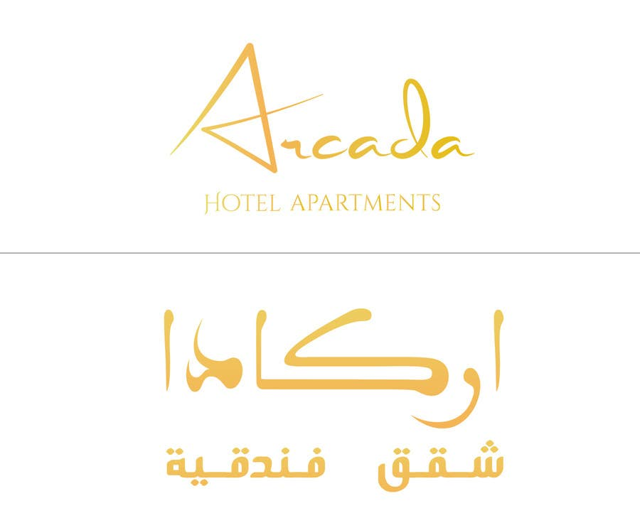Proposition n°220 du concours Re-Design Arabic Logo for Hotel