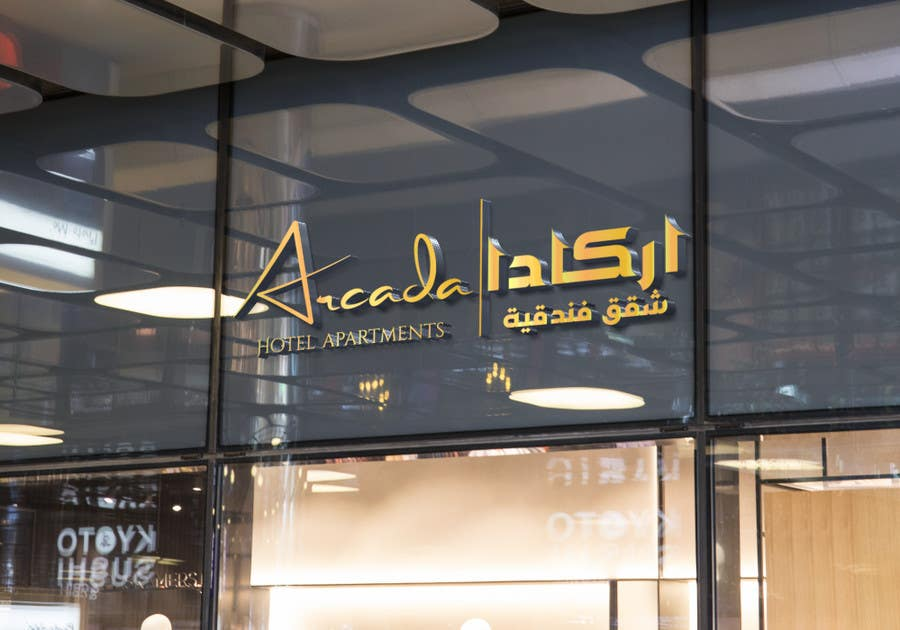 Proposition n°60 du concours Re-Design Arabic Logo for Hotel