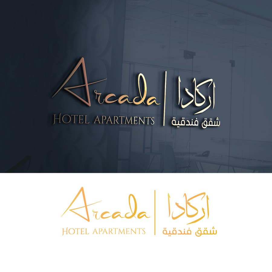 Proposition n°44 du concours Re-Design Arabic Logo for Hotel