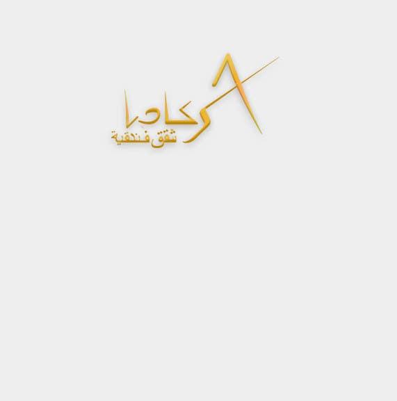Proposition n°92 du concours Re-Design Arabic Logo for Hotel