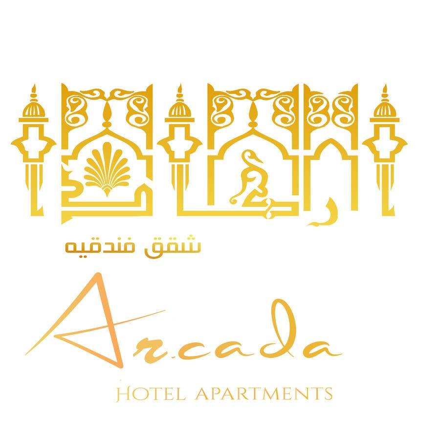 Proposition n°143 du concours Re-Design Arabic Logo for Hotel