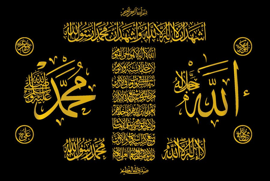 Contest Entry #11 for I need Islamic Calligraphy design