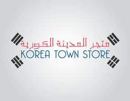 nº 5 pour Design a Logo {Korea town store} par aFARTAL