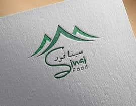 nº 44 pour Design a Logo par EgyArts
