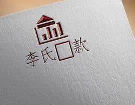 nº 55 pour Design a Logo par habibullabahar