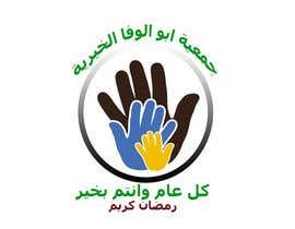 nº 7 pour تصميم شعار لجمعية وديوان أبو الوفا الخيرية par asemhashim