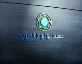 nº 35 pour تصميم شعار لجمعية وديوان أبو الوفا الخيرية par appshicher