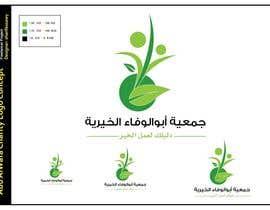 nº 39 pour تصميم شعار لجمعية وديوان أبو الوفا الخيرية par sharifessawy
