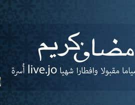 nº 4 pour Design a Ramadan Kareem Banner par joney2428