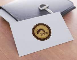 nº 12 pour Design a Logo for 飞泰餐 Flying Thaifood par Gradesignersuman