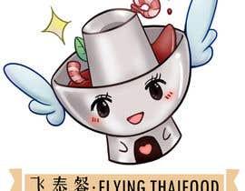 nº 13 pour Design a Logo for 飞泰餐 Flying Thaifood par akibahimeka