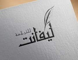 nº 52 pour Design a Arabic Logo par atiqfuad