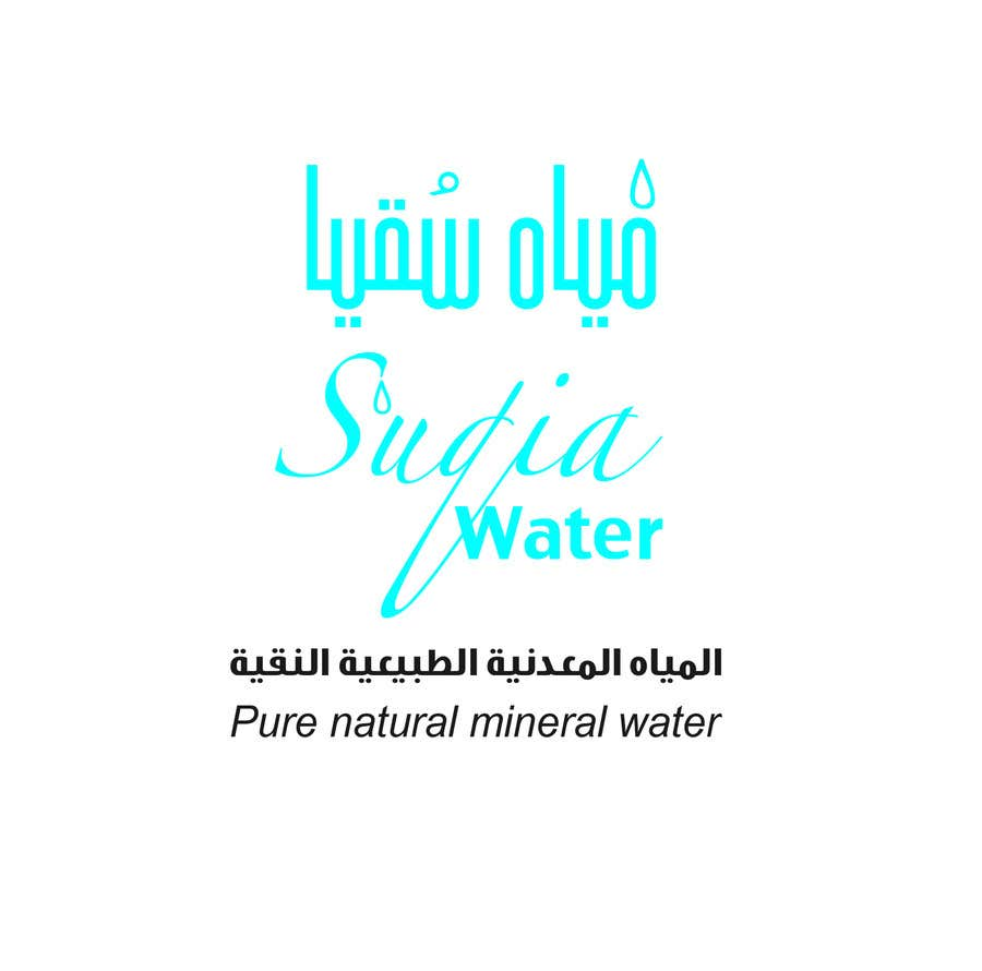 "Proposition n°27 du concours i am looking for a design in both English and Arabic language  "" Suqia Water "" "" مياه سُقيا """
