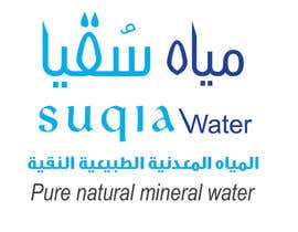 "nº 28 pour i am looking for a design in both English and Arabic language  "" Suqia Water "" "" مياه سُقيا "" par nero409"