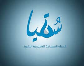"nº 18 pour i am looking for a design in both English and Arabic language  "" Suqia Water "" "" مياه سُقيا "" par ahmada2b"