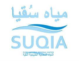 "nº 31 pour i am looking for a design in both English and Arabic language  "" Suqia Water "" "" مياه سُقيا "" par serhiyzemskov"