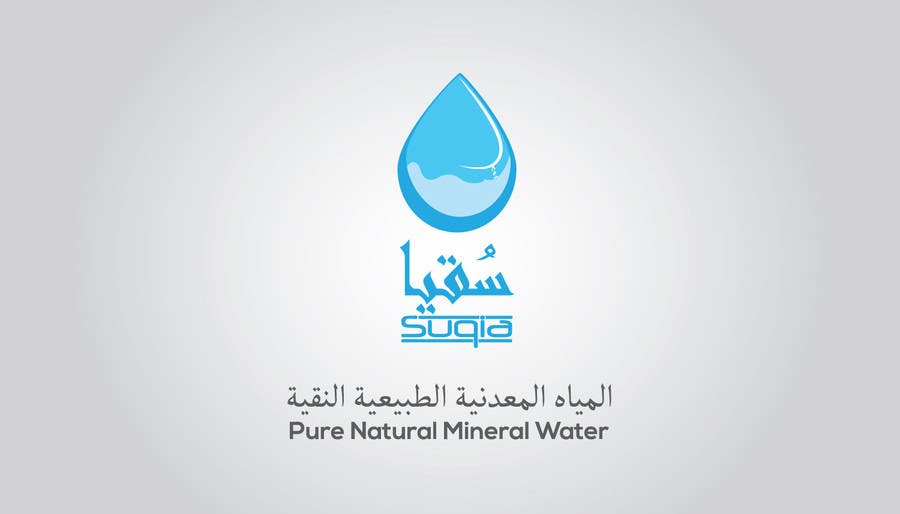 "Proposition n°21 du concours i am looking for a design in both English and Arabic language  "" Suqia Water "" "" مياه سُقيا """
