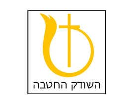 nº 116 pour Design a logo for United Covenant par abujabad9