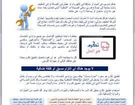 Nro 5 kilpailuun تنسيق أعلان käyttäjältä nassr89