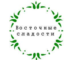 #13 для Дизайн логотипа от princessnadaa