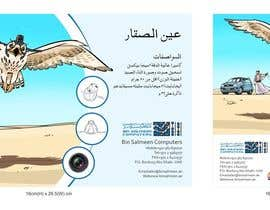 #23 para Advertisement Design for Special purpose camera por ezesol