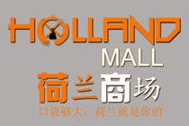 Graphic Design Конкурсная работа №141 для Logo Design for HollandMall