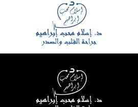 #58 for Design an Arabic Logo by mekki2014