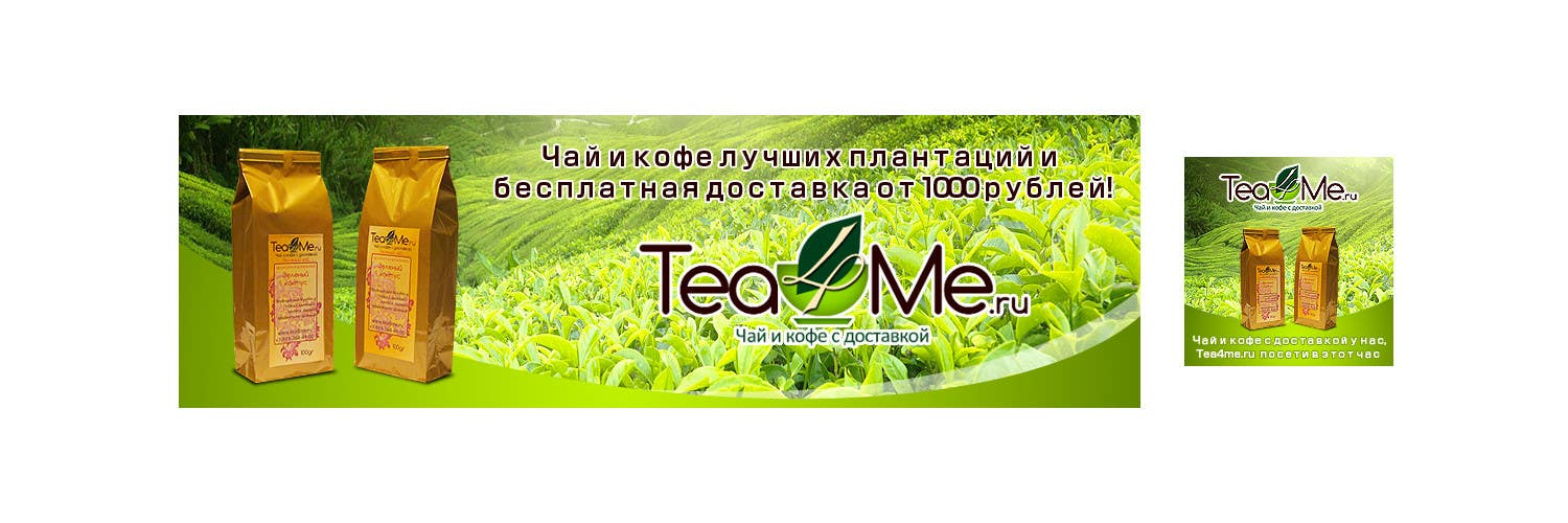 Konkurrenceindlæg #16 for Banner Ad Design for Tea4me.ru tea&coffee sales&delivery
