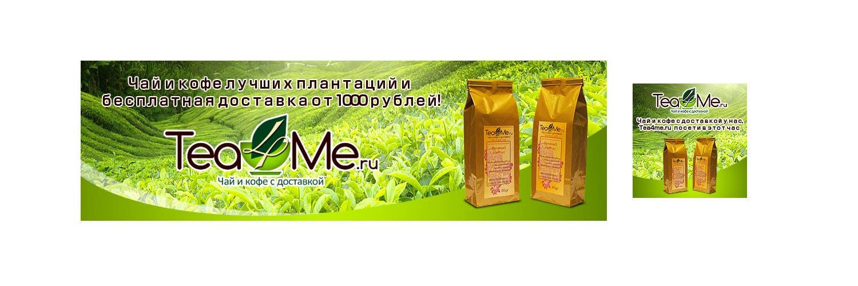 Konkurrenceindlæg #15 for Banner Ad Design for Tea4me.ru tea&coffee sales&delivery