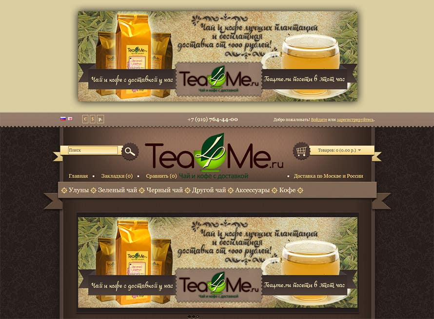 #82 for Banner Ad Design for Tea4me.ru tea&coffee sales&delivery by violeta1354