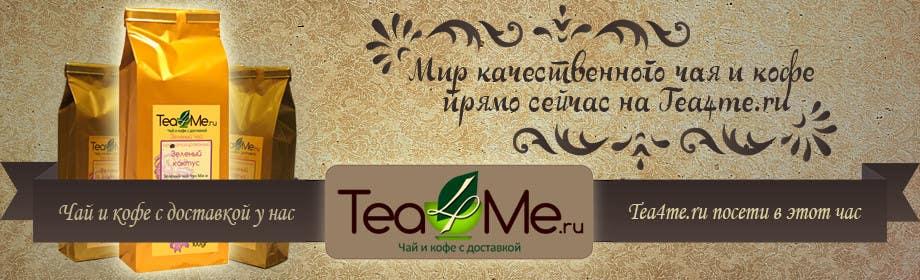 Konkurrenceindlæg #19 for Banner Ad Design for Tea4me.ru tea&coffee sales&delivery