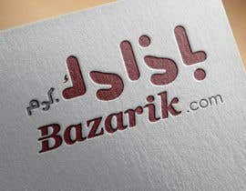 nº 160 pour Design a Logo par Stanvir7