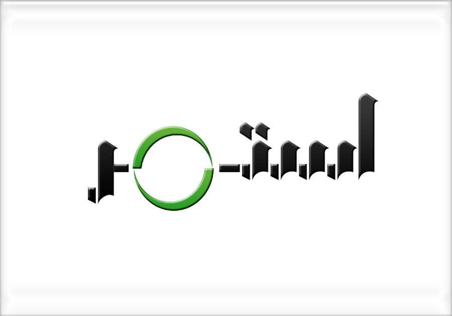 Kilpailutyö #394 kilpailussa Logo Design for a Novel