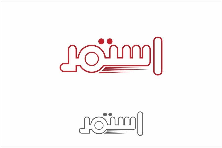 Kilpailutyö #                                        377                                      kilpailussa                                         Logo Design for a Novel
