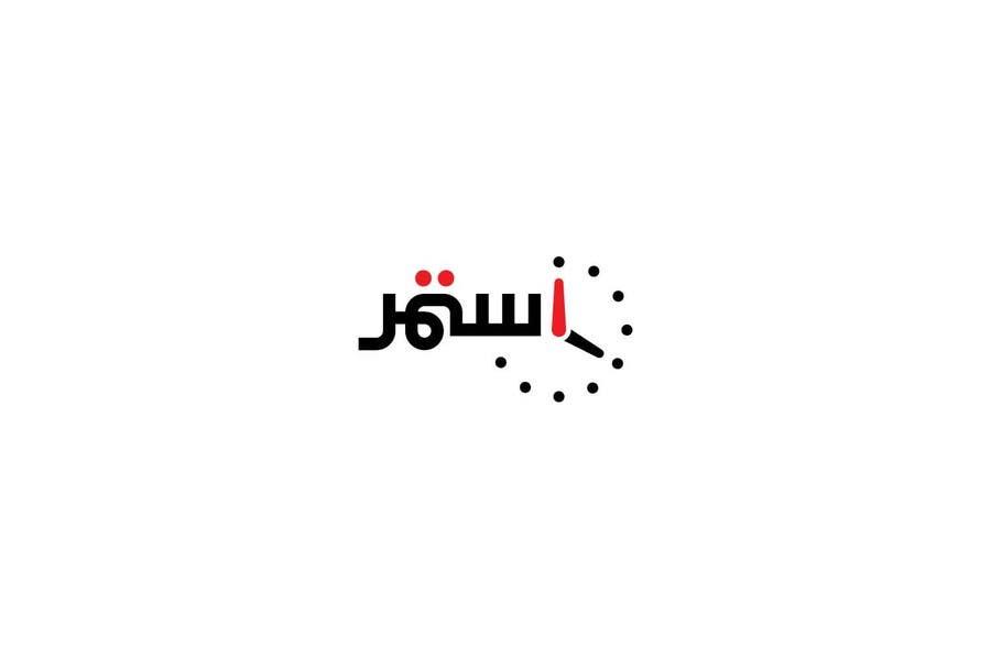 Kilpailutyö #                                        370                                      kilpailussa                                         Logo Design for a Novel