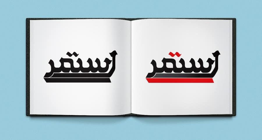 Kilpailutyö #                                        410                                      kilpailussa                                         Logo Design for a Novel