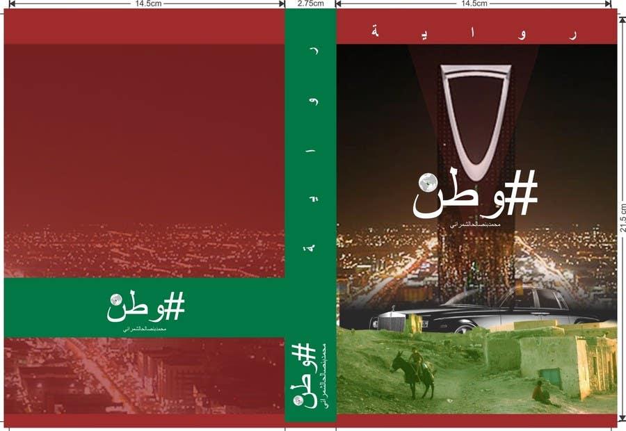 Bài tham dự cuộc thi #48 cho Design for a Novel Cover (Arabic)