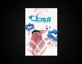 #179 untuk Design for a Novel Cover (Arabic) oleh IzzDesigner