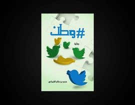 #227 untuk Design for a Novel Cover (Arabic) oleh IzzDesigner