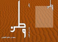 Bài tham dự #46 về Graphic Design cho cuộc thi Design for a Novel Cover (Arabic)