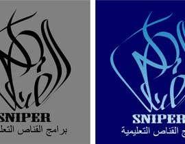 Nro 205 kilpailuun Design a Logo for SNIPER programs käyttäjältä waeltaher