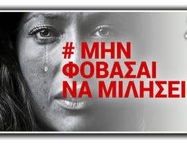 #57 for Create Facebook Cover / Stop Women Abuse by WajahatMehdi